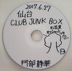【DVD☆阿部静華】通販限定、復刻版!2017.6.27 仙台 CLUB JUNK BOX~お花見オフショットつき♪~