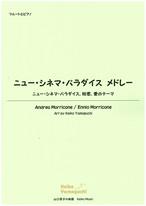 【◆Flute & Piano】ニュー・シネマ・パラダイス メドレー NUOVO CINEMA PARADISO Medley
