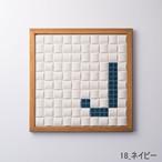 【J】枠色ナチュラル×セラミック インテリア アートフレーム 脱臭調湿(エコカラット使用)