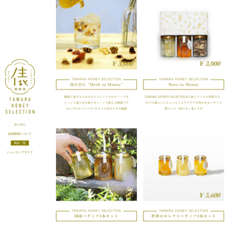 TAWARA HONEY SELECTION