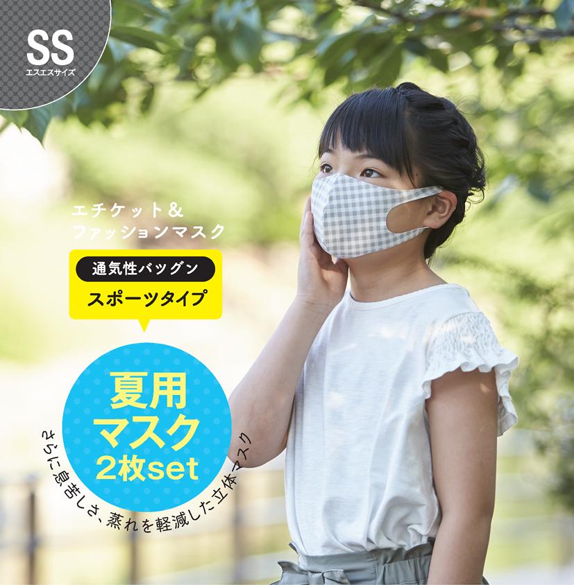 クールピッタ 夏用マスク(新柄ギンガムチェック)SSサイズ ¥1,100 7月初旬販売予定