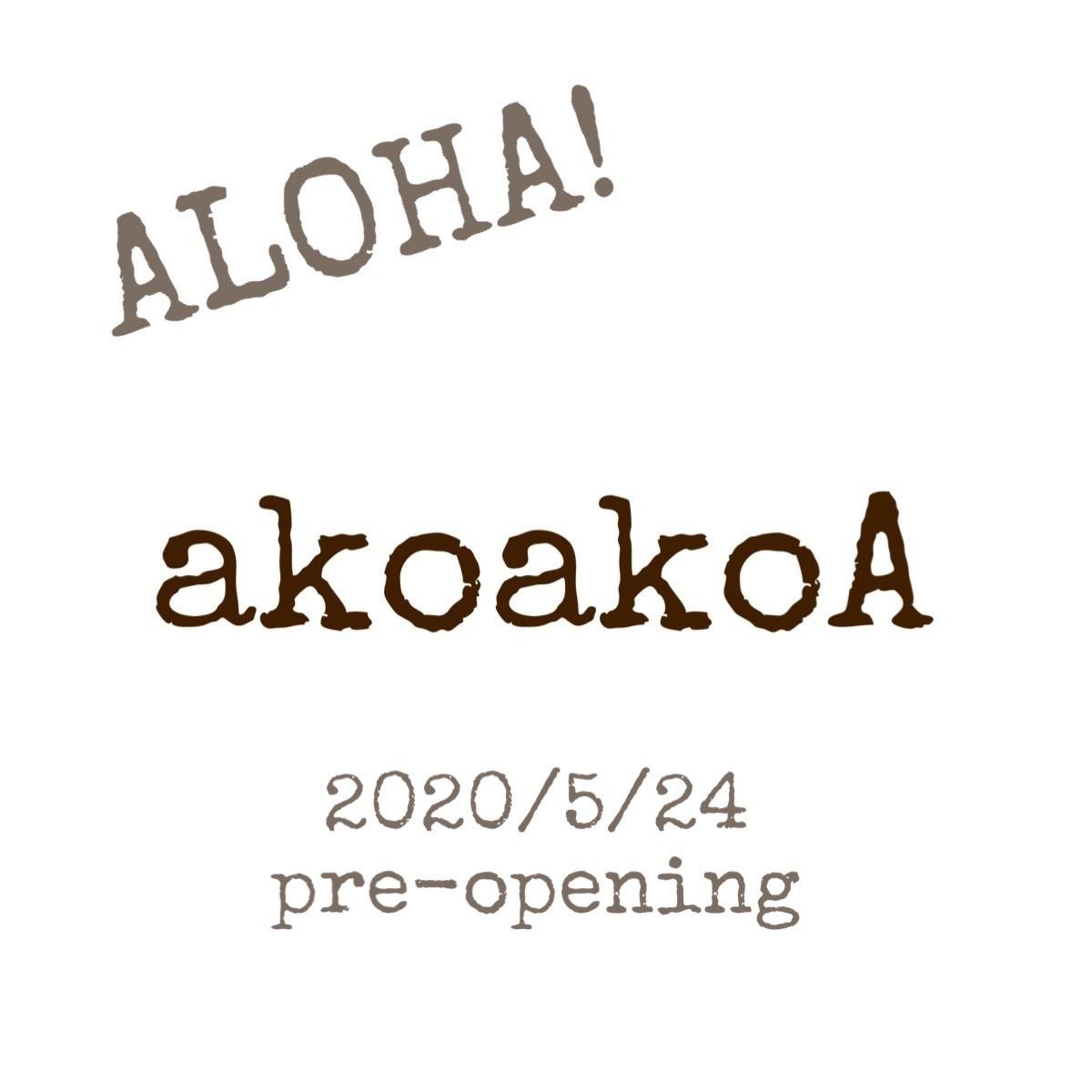 【 akoakoA 】2020/5/24 open