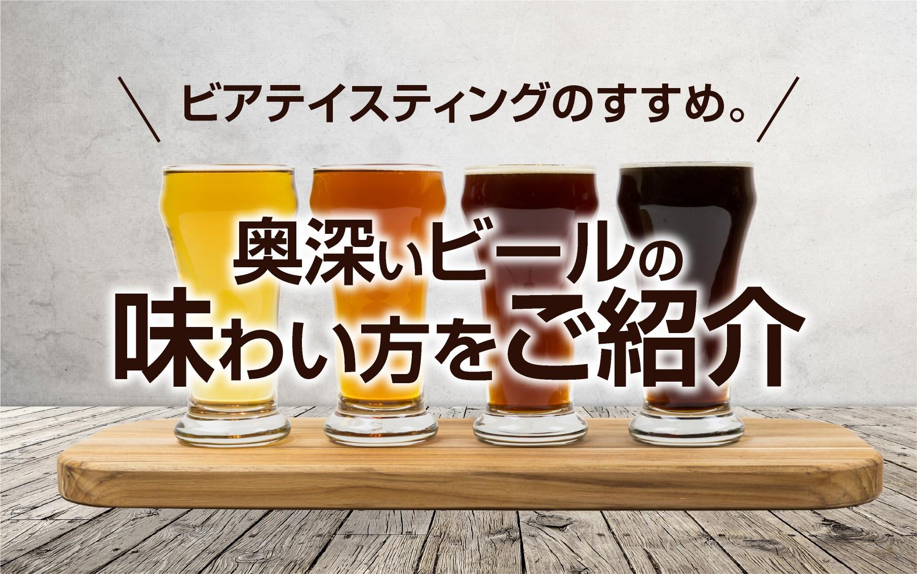 ビアテイスティングのすすめ。奥深いビールの味わい方をご紹介の話