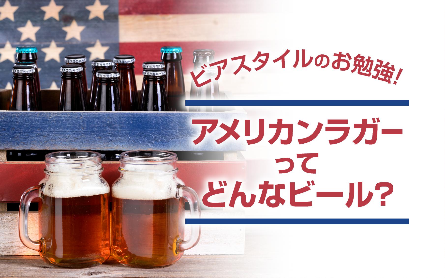 ビアスタイルのお勉強!アメリカンラガーってどんなビール?の話