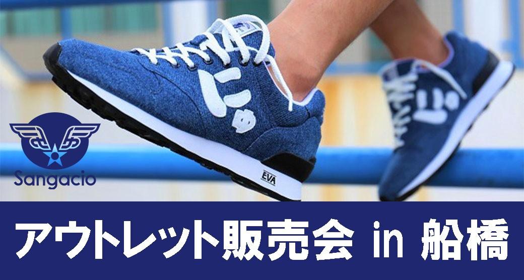 8/25(土)と8/26(日)『アウトレット販売会 in 船橋』を開催!