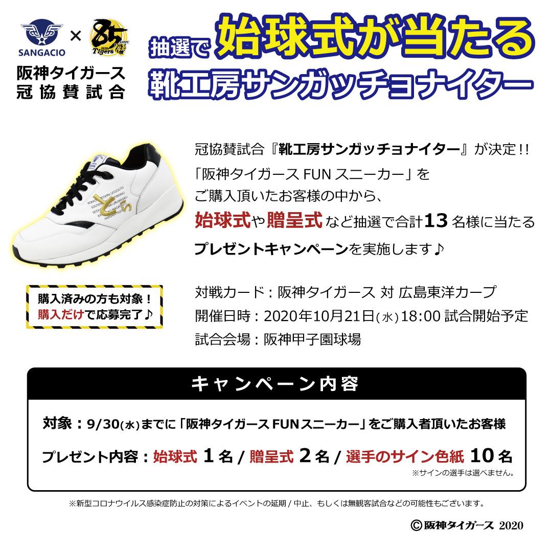 \始球式が当たる/阪神タイガース冠協賛試合を開催!