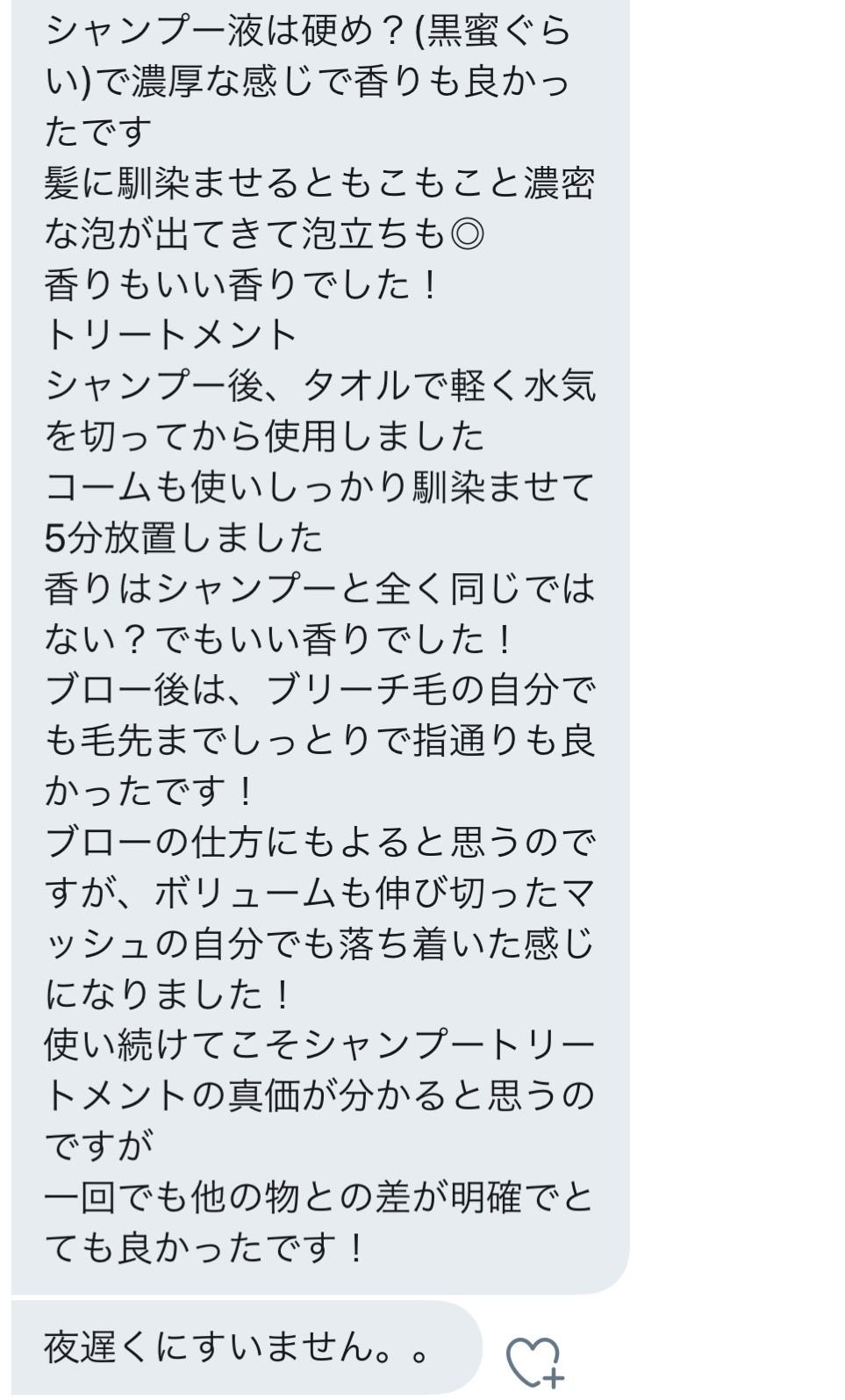 お客様の声 / 口コミ 3