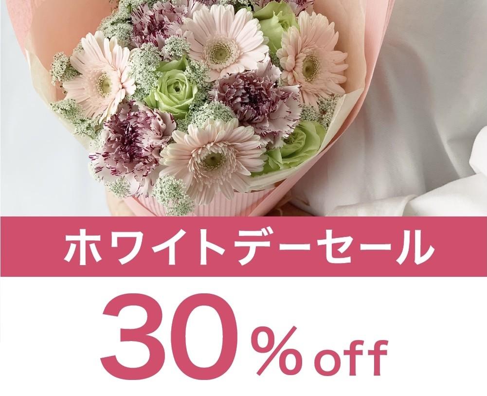 金土日限定30%OFF ホワイトデーに花束を