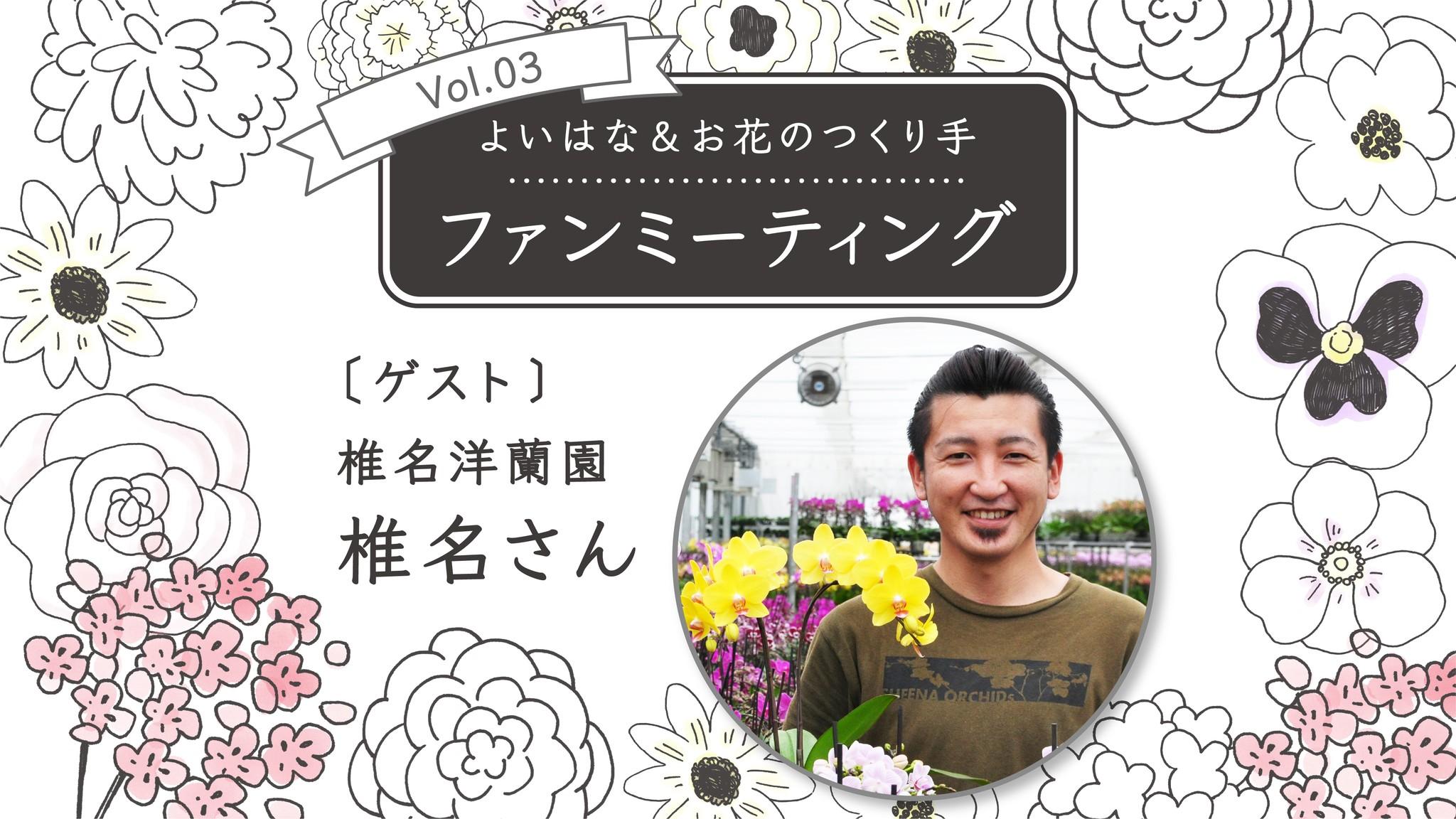 <3/13>オンラインイベント|胡蝶蘭のつくり手「椎名洋ラン園」椎名様 質問募集中!