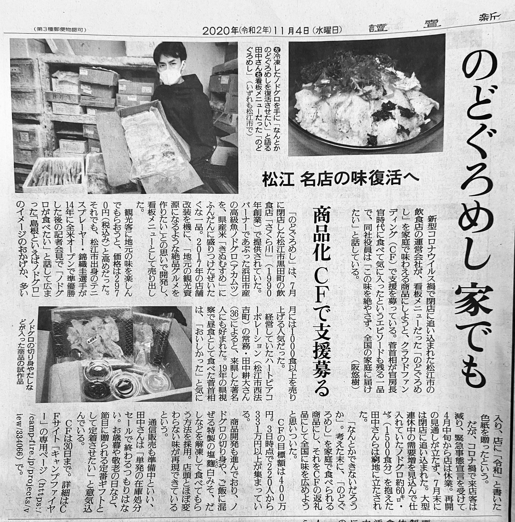 新聞に掲載されました!