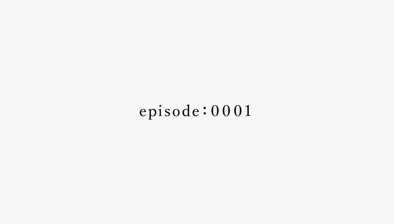 episode.0001|現代編①試験管の中の楽園