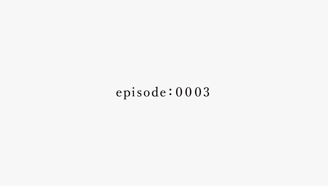 episode.0003|戦国編①一攫千金の夢の対価に