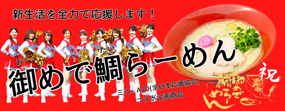 支那そば三八と全日本応援協会(AJO)とのコラボ商品「御めで鯛らーめん」を新発売します!