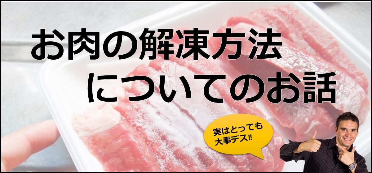お肉のシチュエーション別の解凍方法