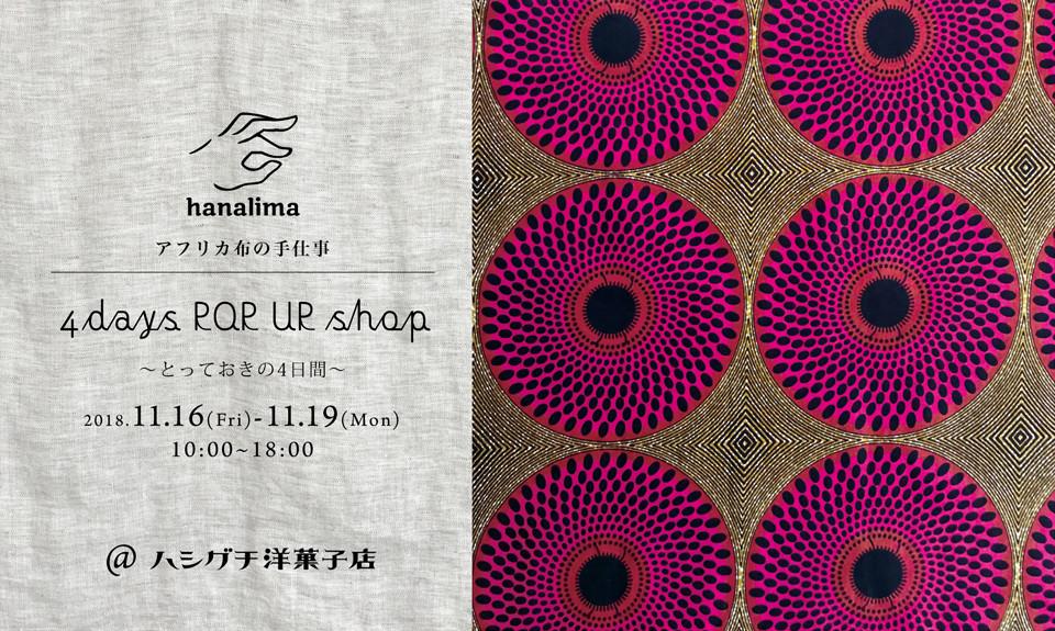 4days POP UP SHOP@ハシグチ洋菓子店(和歌山)
