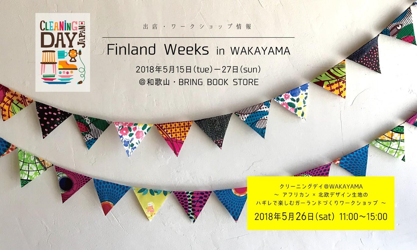5月26日のワークショップ@Finland Weeks in WAKAYAMA