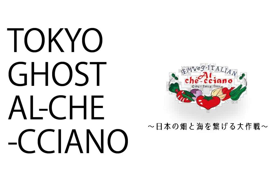 東京ゴーストアルケッチァーノ宅配便 ~日本の畑と海をつなげる大作戦~