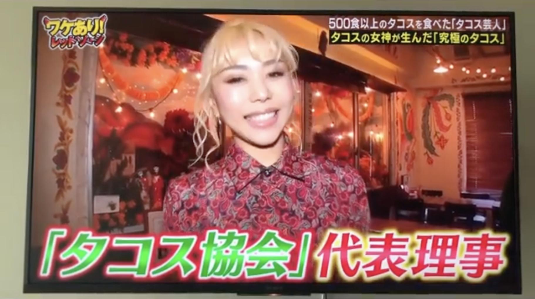 日本テレビ「ワケありレッドゾーン」にて取材していただきました。