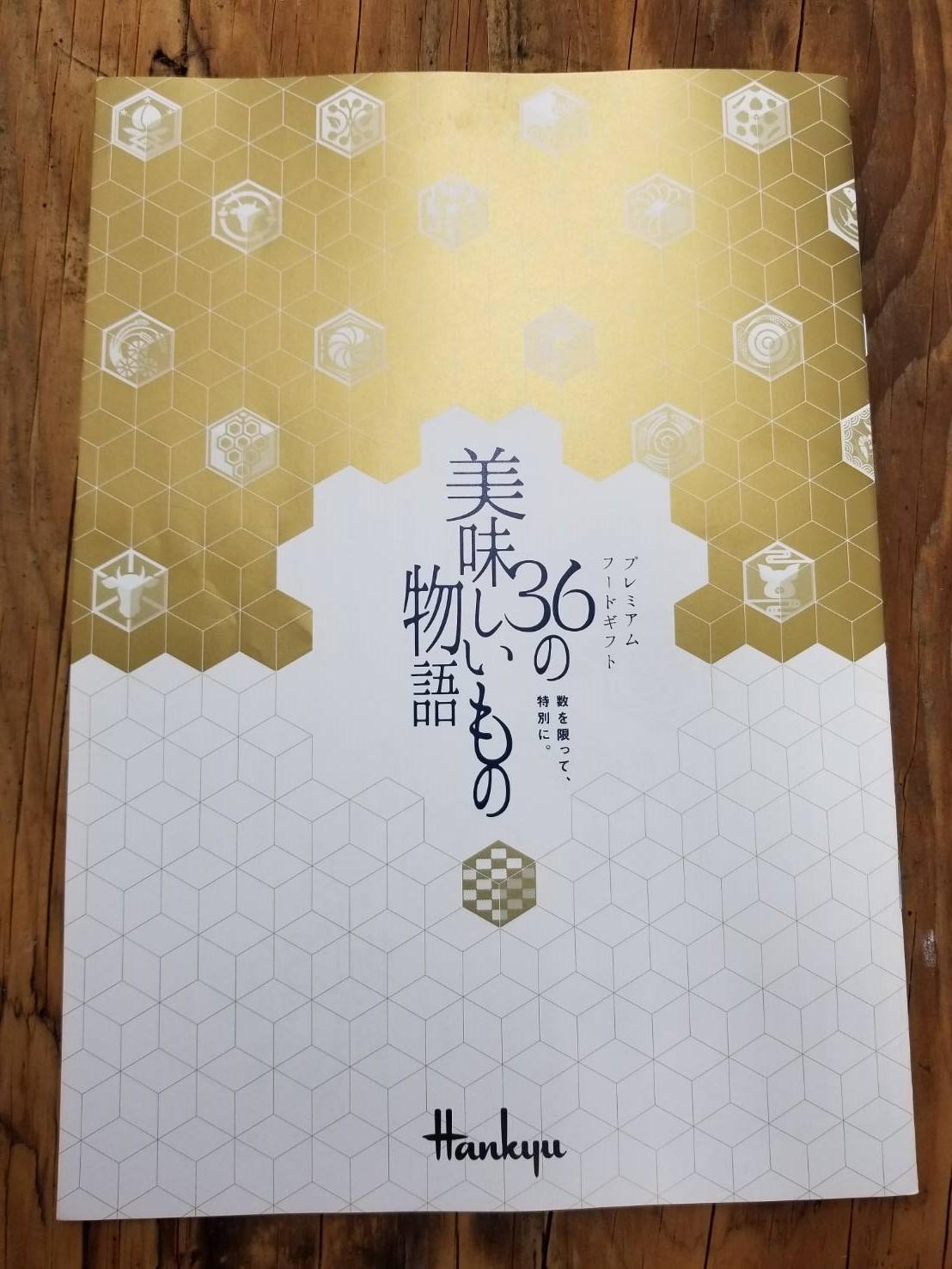 阪急百貨店さんのプレミアムフードギフト「美味しいもの36の物語」に掲載頂きました!