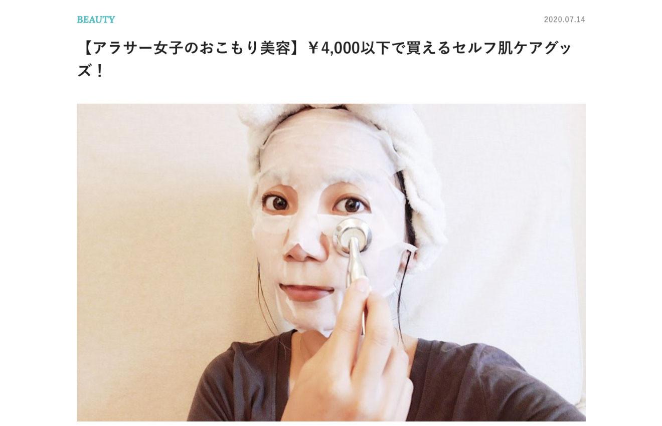 Webメディア掲載のお知らせ/Oggi.jp