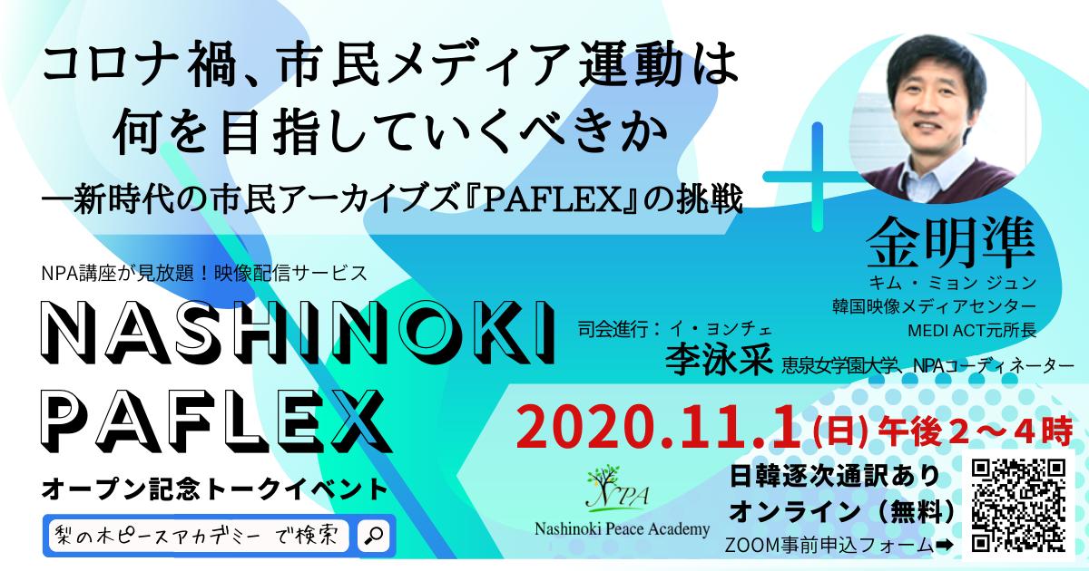 【11.1開催】『PAFLEX』オープン記念イベントのお知らせ