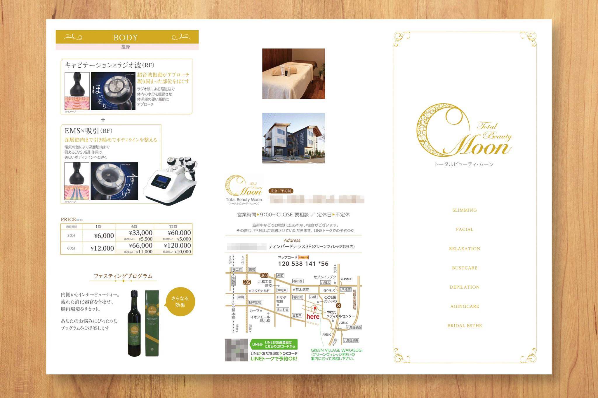 【デザイン事例】エステ店のパンフレット