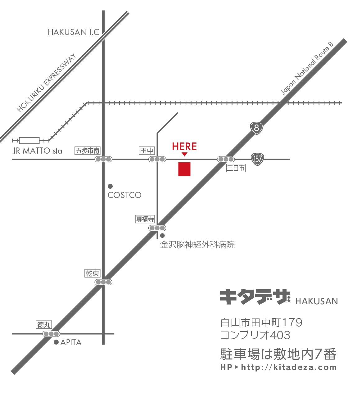 アクセスマップ・キタデザ白山