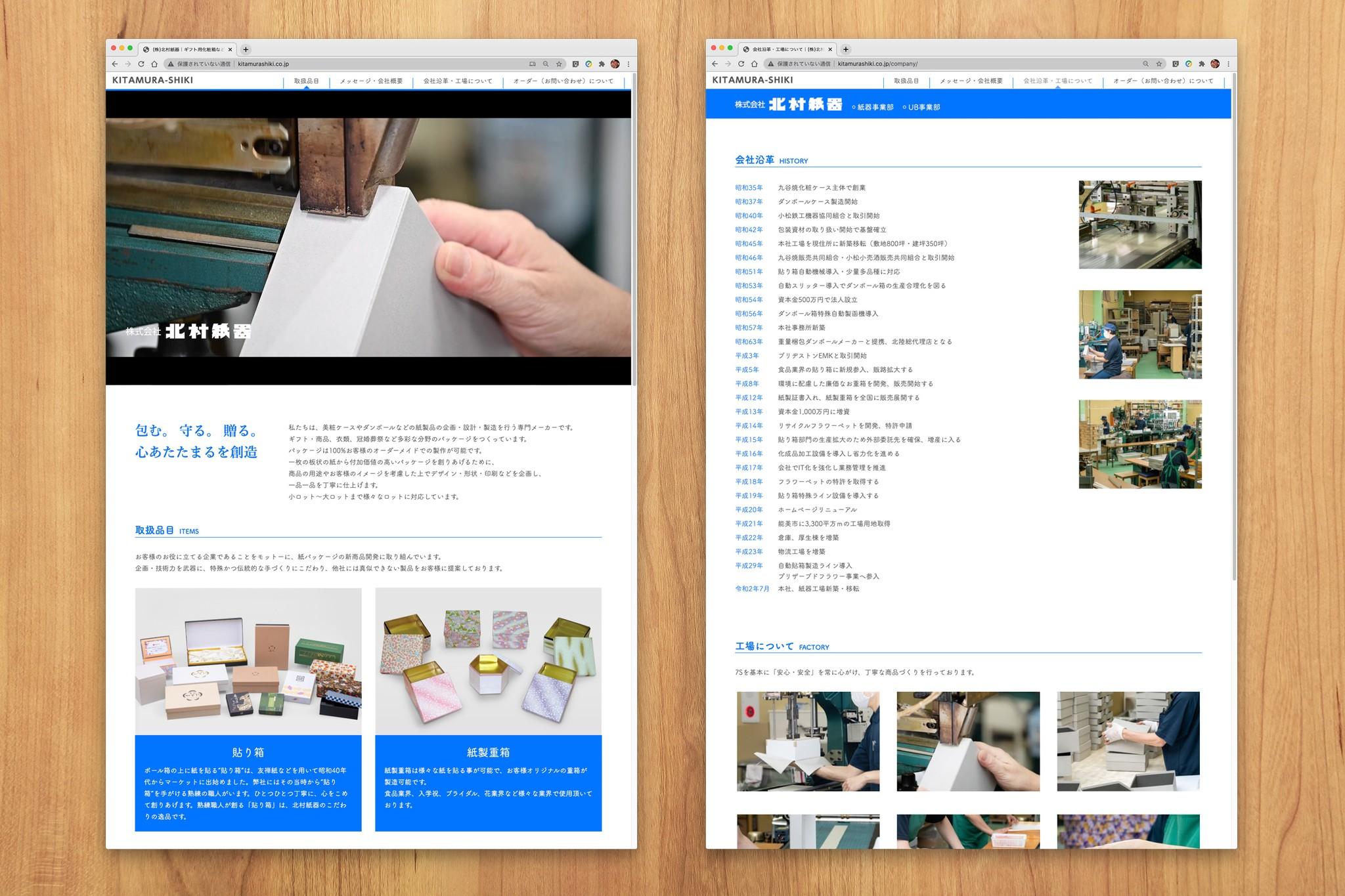 【デザイン事例】紙器製造・販売会社の会社案内ホームページ