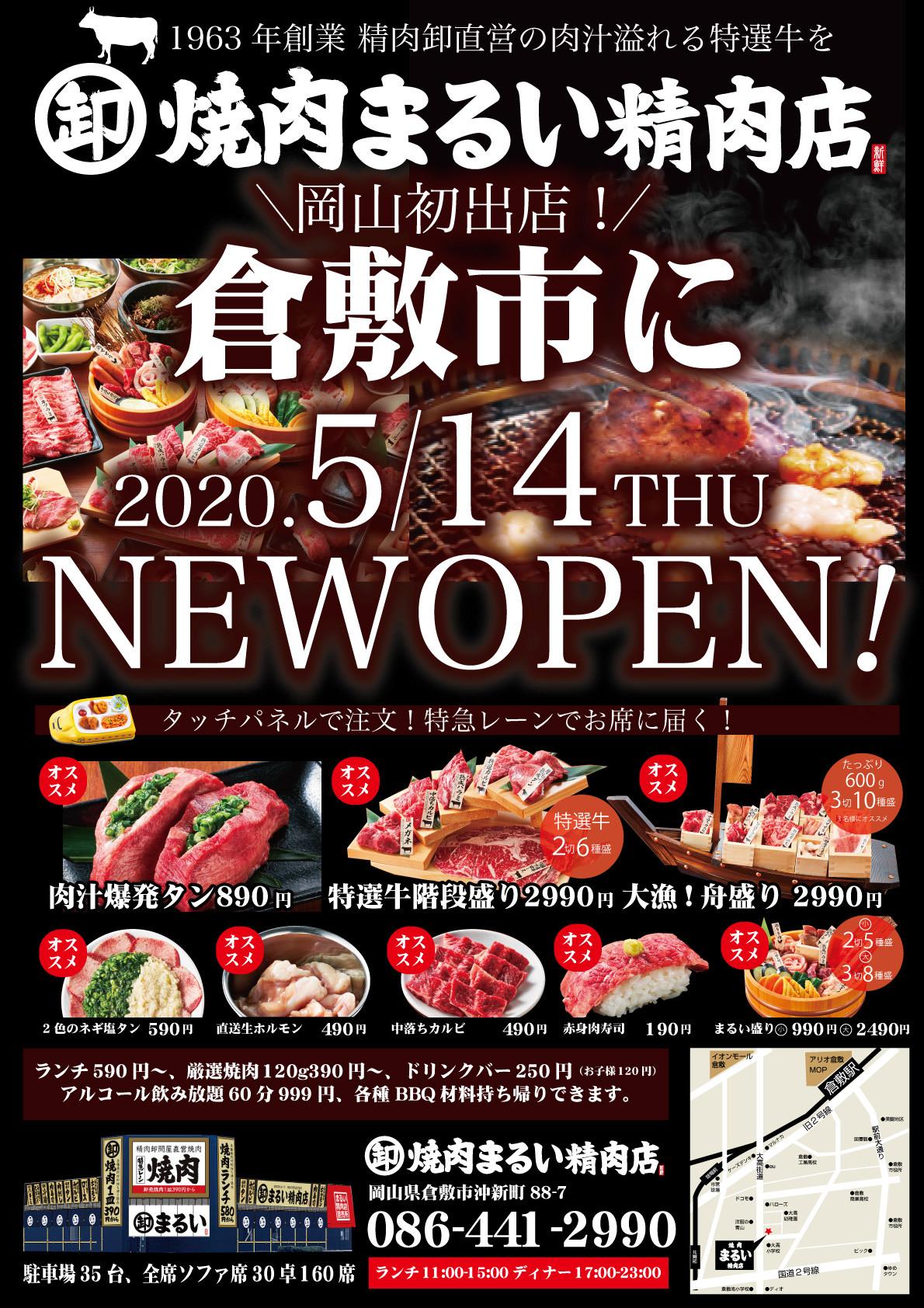 焼肉まるい精肉店の実店舗は岡山県倉敷市にあります。店舗詳細はコチラから!