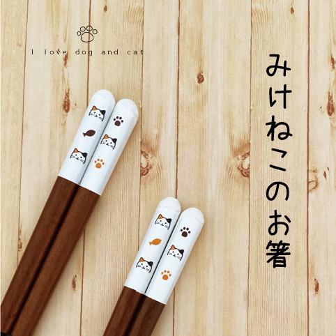 みけねこ箸 新発売
