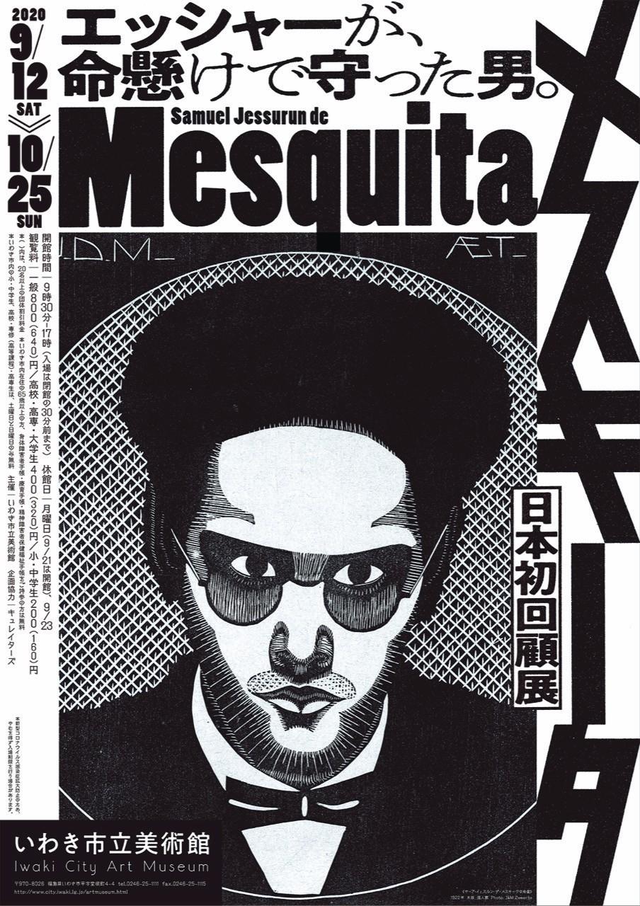 読み物●メスキータ展が終了!ついにグッズ販売、始まります