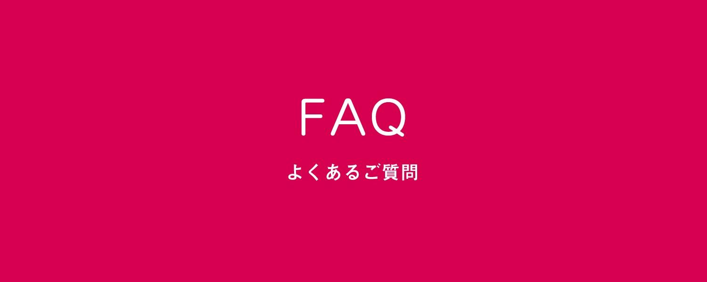 FAQ -よくあるご質問-