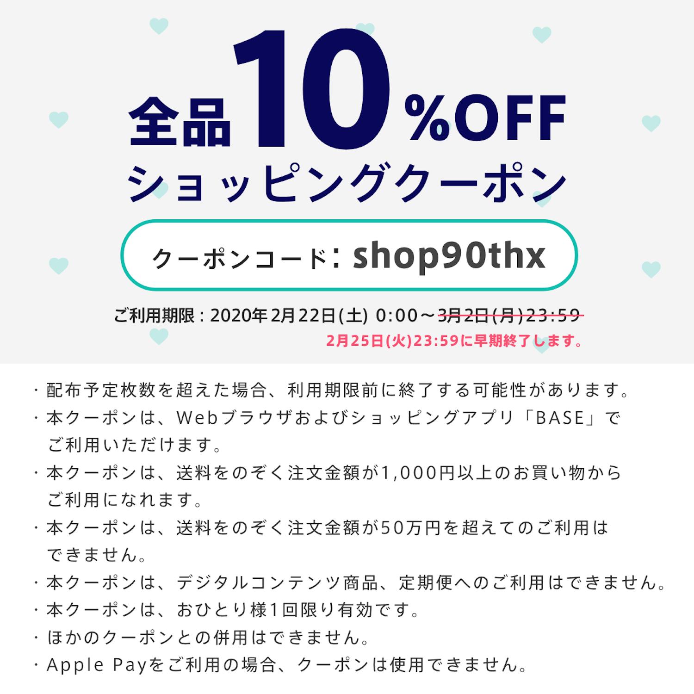 10%オフクーポンのお知らせ / FYI : 10%off coupon