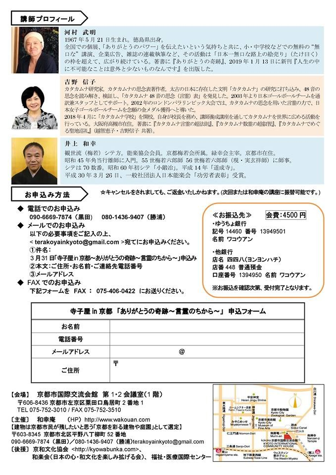 3月31日「カタカムナ学校」の校長の吉野信子先生と能楽師井上和幸先生と講演