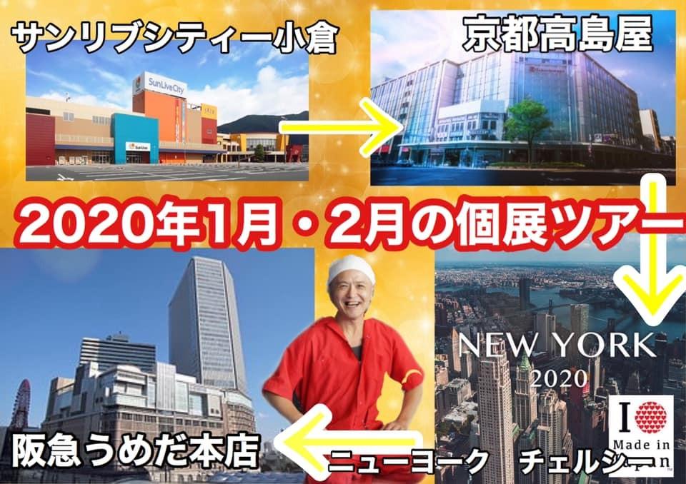 2020年1月・2月の個展ツアー