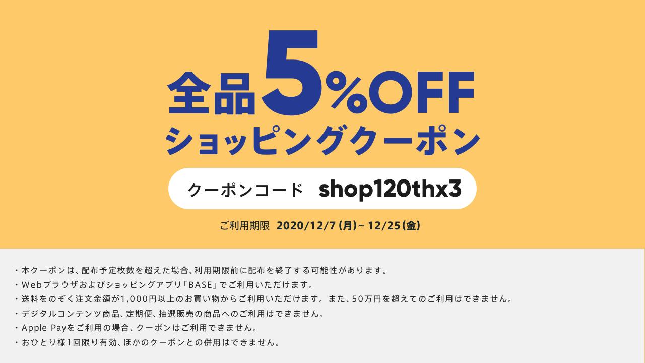 12/7(月)〜12/25(金)Karadaup-Shop製品が5%割引になります!