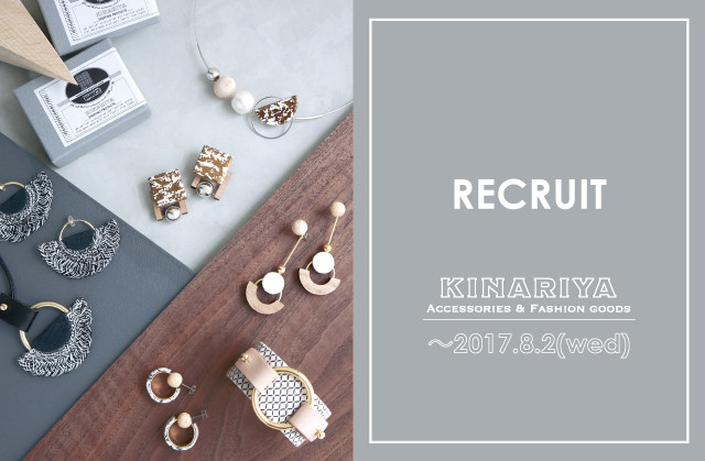 KINARIYA製作スタッフを募集しております。(〆切:8/2)
