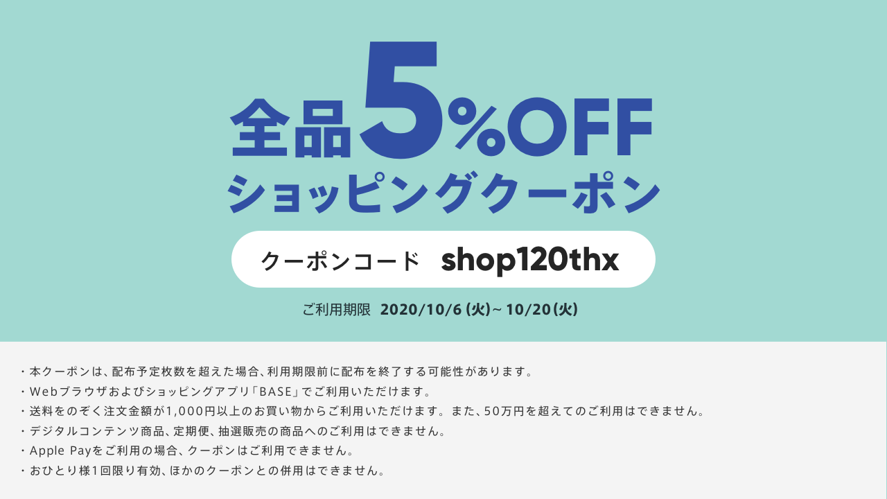BASEより5%オフクーポン! / 5% off voucher available!