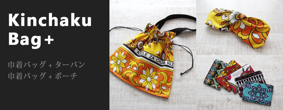 セミオーダーの巾着バッグセット ターバン or ポーチ