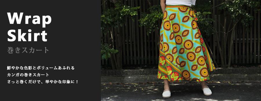 セミオーダーの巻きスカート カンガ / アフリカ布 / アフリカンプリント