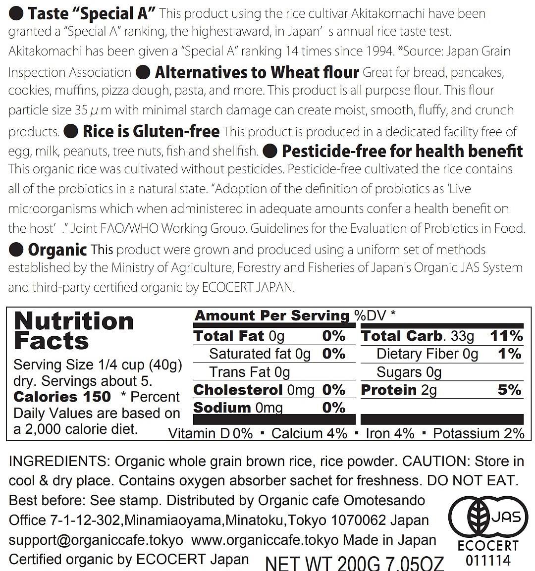 Organic rice flour label 有機米粉のラベル