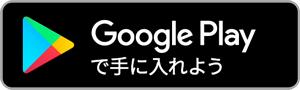 【スマートフォン】ショッピングアプリのご案内