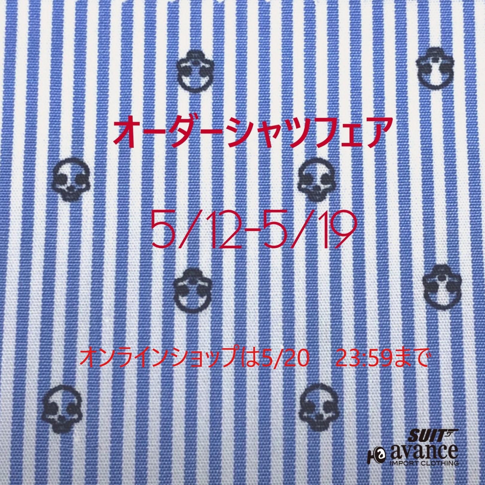 期間限定5月20日まで!2枚で2万のイタリア・カンクリーニ・ファブリック2Pオーダーシャツフェア!