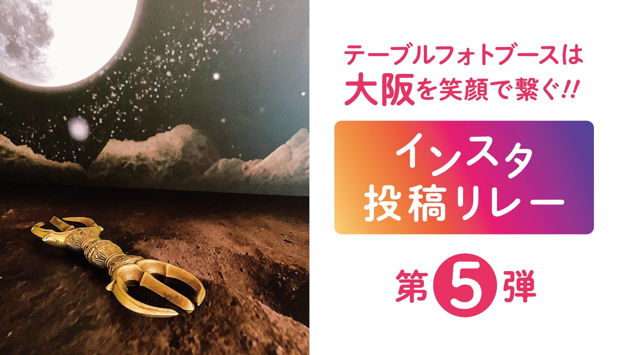 『テーブルフォトブースで大阪を笑顔で繋ぐ!!インスタ投稿リレー』第5弾!!