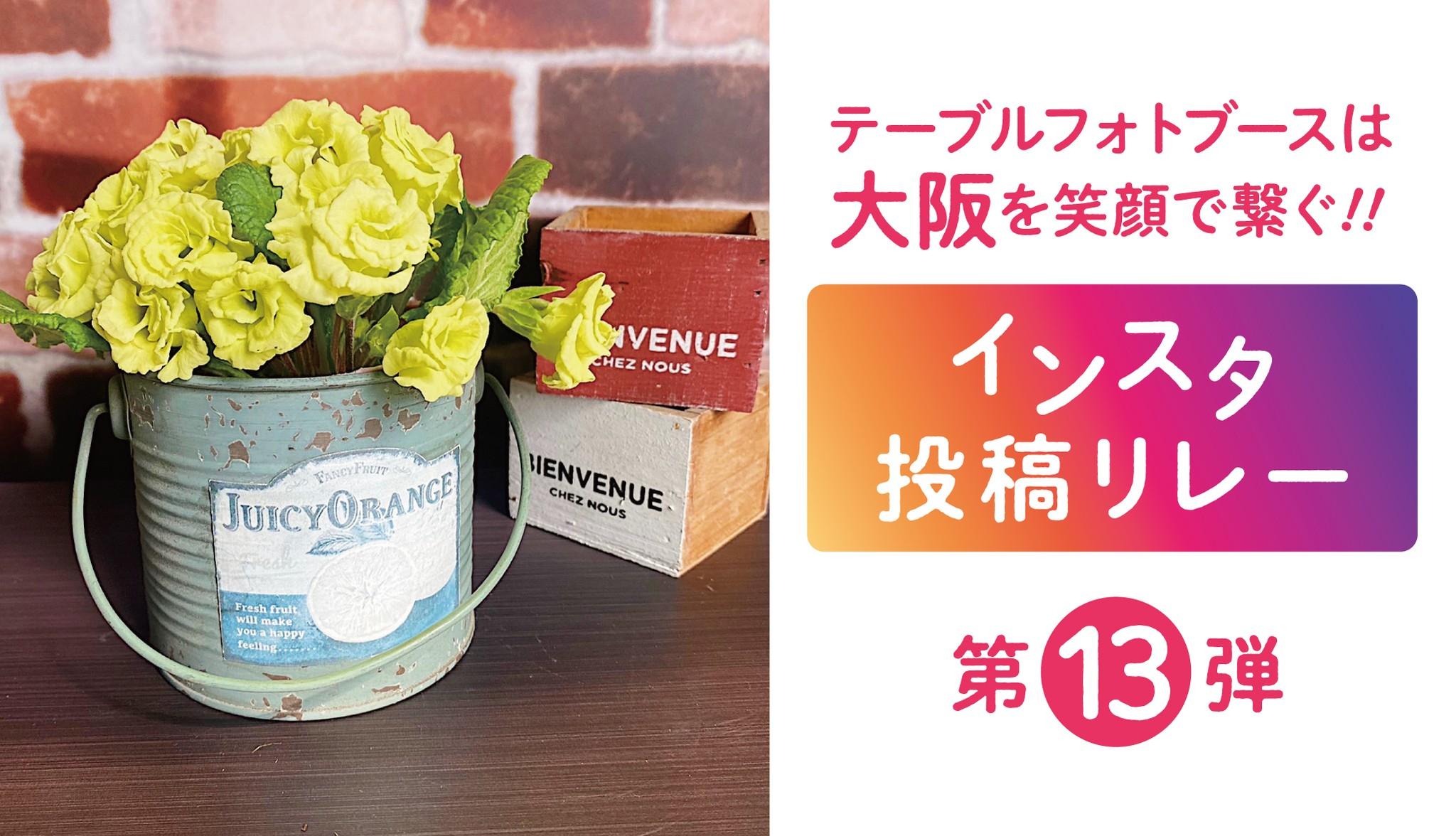 『テーブルフォトブースで大阪を笑顔で繋ぐ!!インスタ投稿リレー』第13弾!!
