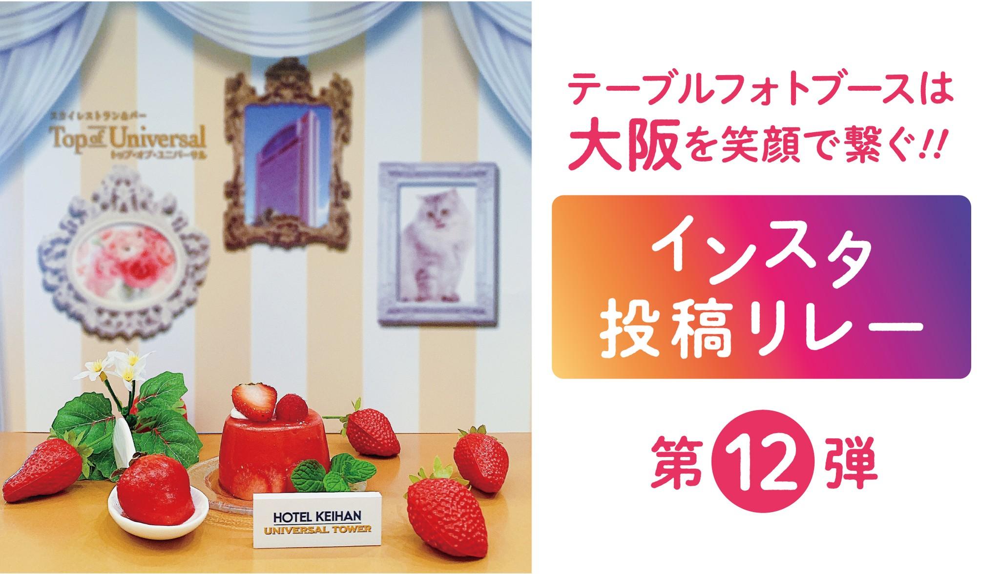 『テーブルフォトブースで大阪を笑顔で繋ぐ!!インスタ投稿リレー』第12弾!!
