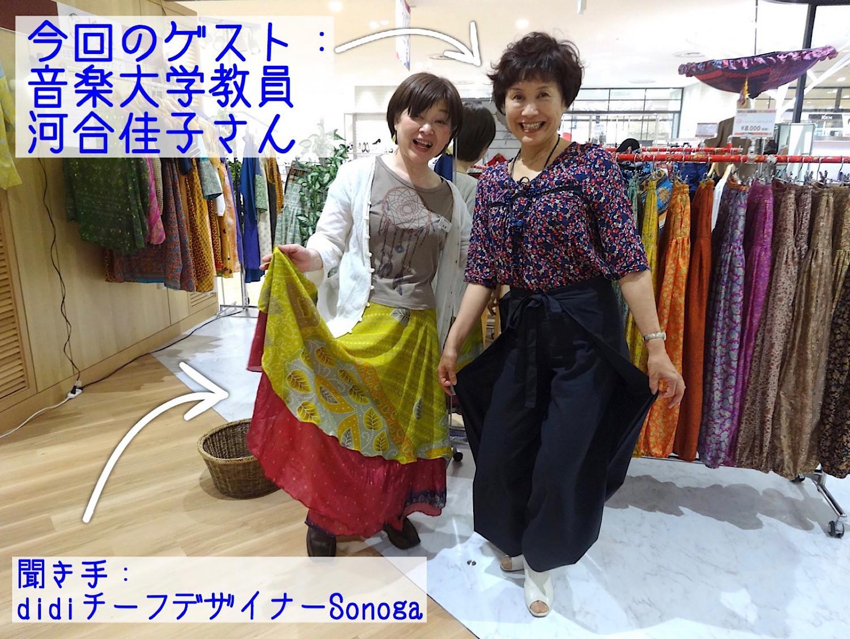 didi Sonogaのエシカル対談・その4 音楽大学教員 河合佳子さん