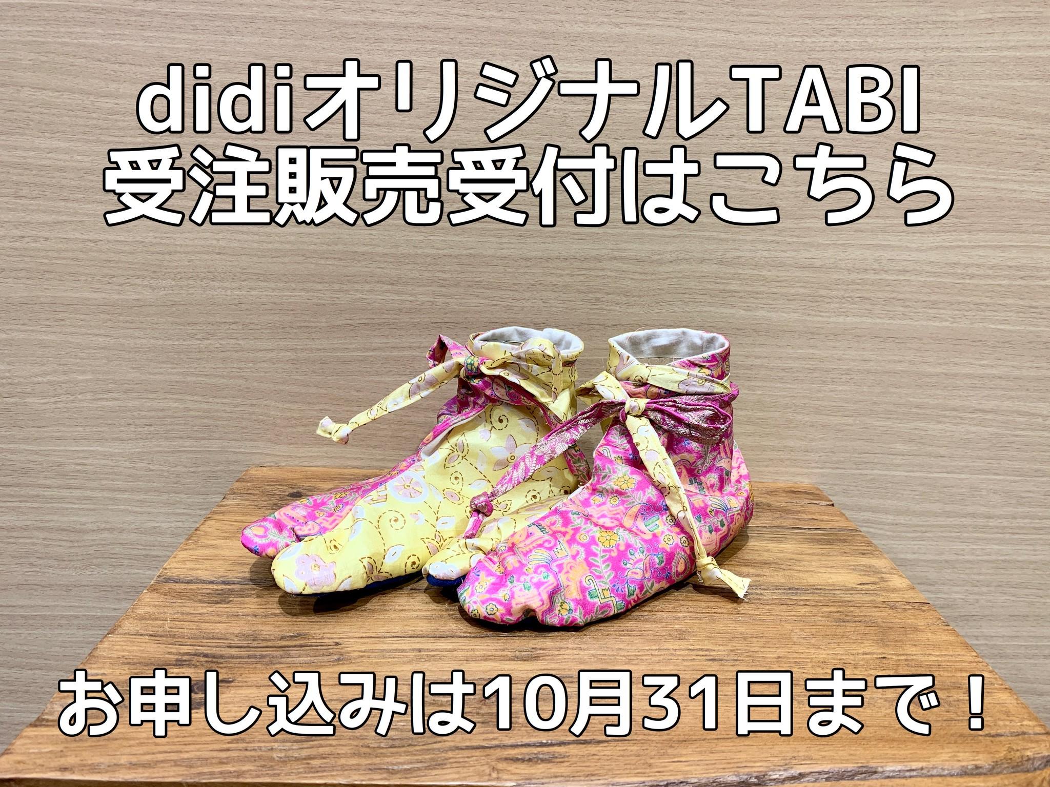 【受注販売】【〆切】didiオリジナルTABIのご注文を承ります 10月31日まで期間限定!