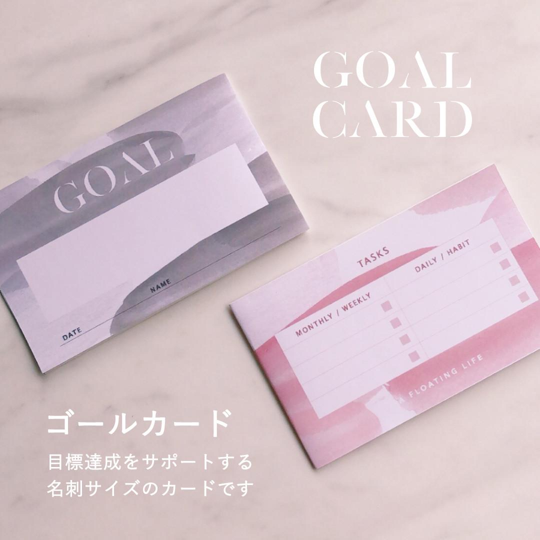 #4 「最速で目標達成」ゴールカードの使い方