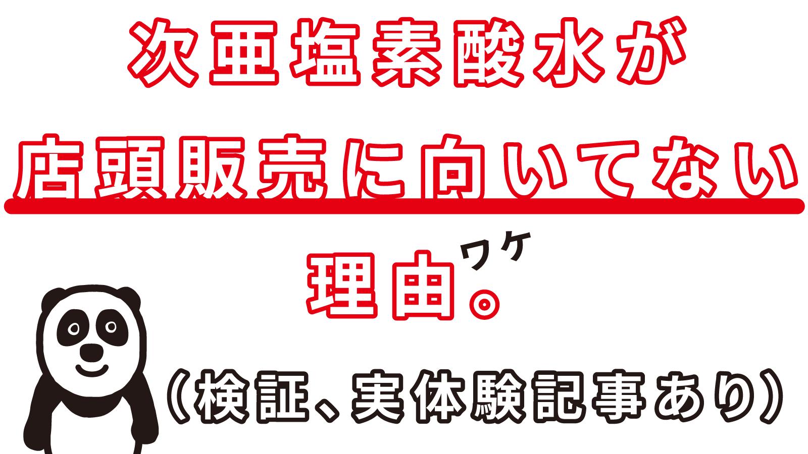 次亜塩素酸水が店頭販売に向いてない理由(ワケ)。